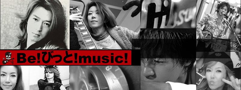 Be!びっと!Music♪ 【ミュージシャン・歌手:ブログ検索サーチ】
